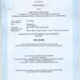 Cerifikát ISO 9000